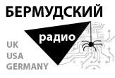 Радио Бермудский Треугольник
